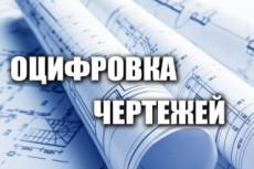 Оцифровка чертежей, создание моделей 10 - kwork.ru