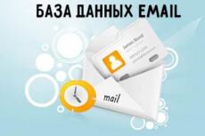 500 аккаунтов mail. ru с гарантией 2 месяца и чистым ip для рассылки 9 - kwork.ru