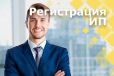 Регистрация ИП 16 - kwork.ru