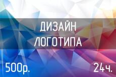 Дизайн 2 вариантов логотипа 20 - kwork.ru