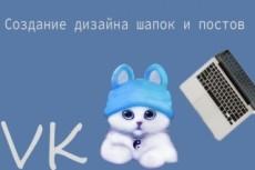 Сделаю дизайн группы ВКонтакте 28 - kwork.ru