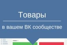 Магазин подарков и товаров для дома на Facebook с продажей на автомат 12 - kwork.ru