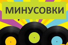 Узбекские минуса и сэмплы 20 - kwork.ru