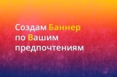 Создам три баннера на html  коде 47 - kwork.ru