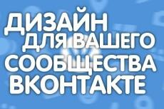 Оформлю ваше сообщество в одной из популярных социальных сетей вк 21 - kwork.ru