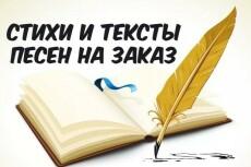 Продам талант. Напишу в стихах или прозе по вашим вводным любой текст 5 - kwork.ru