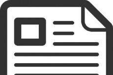 Перепечатка текста со скана, фото, рукописи 20 - kwork.ru
