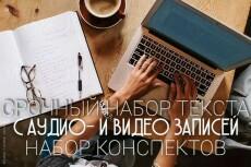 Составлю интеллект-карту на любую тему 3 - kwork.ru