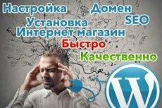 Перенесу 1-10 сайтов на другой хостинг 26 - kwork.ru