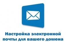 Перенос сайта на другой хостинг 38 - kwork.ru