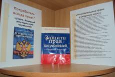 Юридическая консультация по защите прав потребителей 4 - kwork.ru