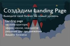 Адаптивный Лендинг с эффектами анимации при прокрутке 20 - kwork.ru