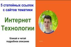 Статейное продвижение 21 - kwork.ru