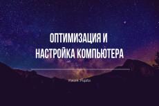 Диагностика и оптимизация вашего ПК 43 - kwork.ru