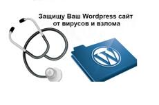 Защита сайта на Wordpress 12 - kwork.ru