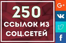 205 ссылок из соц. сетей 14 - kwork.ru