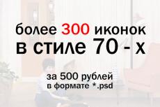 8460 плоских иконок [Flat, Line (iOs), Scene, BoldLine]+Графика на 7 гигабайт 126 - kwork.ru