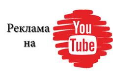 Ссылки с ютуба 11 - kwork.ru