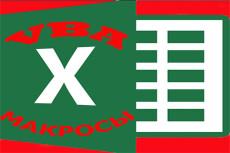 Напишу макрос на VBA для Excel 214 - kwork.ru