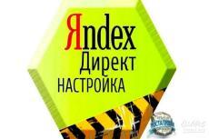 Настройка контекстной рекламы в Рекламной Сети Яндекс 8 - kwork.ru