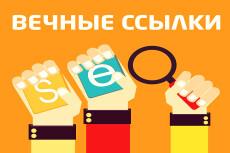 Размещу 25 вечных ссылок. Высокий траст и Яндекс ИКС 8 - kwork.ru