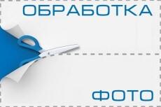 Разнообразная обработка изображений любой сложности 54 - kwork.ru