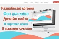 Сделаю логотип для вашего сайта или компании 12 - kwork.ru