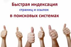 Ссылки из Яндекс вебмастер на Ваш сайт 5 - kwork.ru