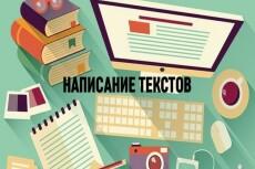 Пишу статьи по биологии 3 - kwork.ru