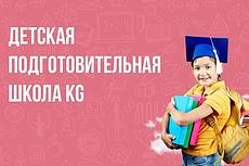 Настрою рекламную кампанию 16 - kwork.ru