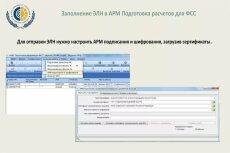 Сформирую заявку участнику для участия в тендере по 44 ФЗ 8 - kwork.ru