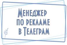 Реклама в Telegram 7 - kwork.ru
