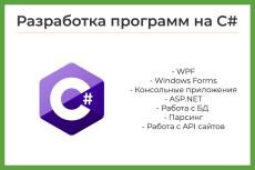Автоматизация процессов. Разработка шаблонов ZennoPoster, ZennoBox 13 - kwork.ru