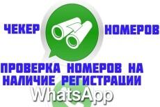 Чистка E-mail базы до 100.000 адресов. Проверка базы на валидность 23 - kwork.ru