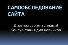 Консультация по поисковому продвижению 10 - kwork.ru