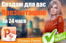 Создам презентацию. Быстро. Качественно 84 - kwork.ru