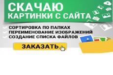 Скачаю картинки с сортировкой по папкам 5 - kwork.ru