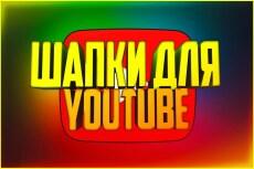 Сделаю обложку и аватарку для вашего канала YouTube в psd 9 - kwork.ru