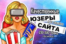 Привлеку 55 уникальных рефералов в ваш проект 27 - kwork.ru