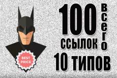 10 PBN ссылок со статей и главных страниц 13 - kwork.ru