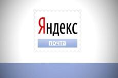 Зарегистрирую 120 почтовых ящиков yandex почты 7 - kwork.ru