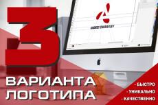 Создание одного логотипа 18 - kwork.ru