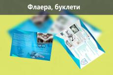 Разработаю макет Брошюри, буклета 19 - kwork.ru