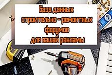 База форумов автомобильной тематики - 780 шт 10 - kwork.ru