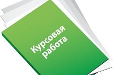 Оформлю курсовую или реферат по стандартам ГОСТ 11 - kwork.ru