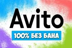 Подам объявления на Юле или Авито 3 - kwork.ru
