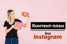 Настройка таргетированной рекламы в Instagram 14 - kwork.ru