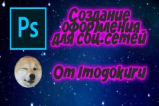 Оформлю страничку в твиттере 15 - kwork.ru
