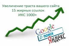 Жирные трастовые ссылки на Ваш сайт 6 - kwork.ru