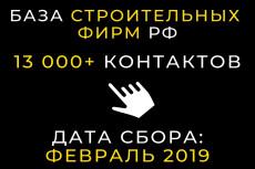 Готовая база турфирм РФ - более 23000 контактов 15 - kwork.ru